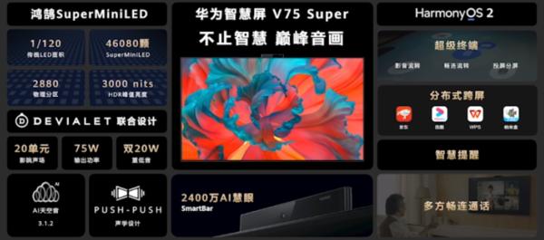 华为智慧屏V75 Super
