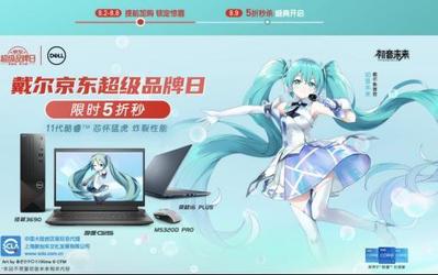 戴尔京东超级品牌日来袭 游匣G15、灵越16 Plus爆品预约抢购