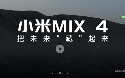 """小米MIX4評測:把未來 """"藏""""起來"""