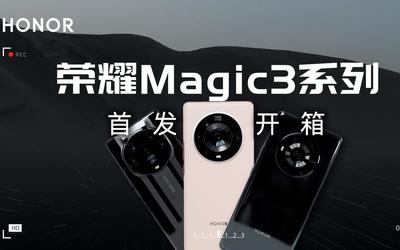 榮耀Magic3系列首發開箱:三杯通吃