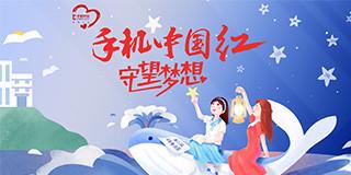 2021手机中国红-守望梦想—将青春照亮-CNMO