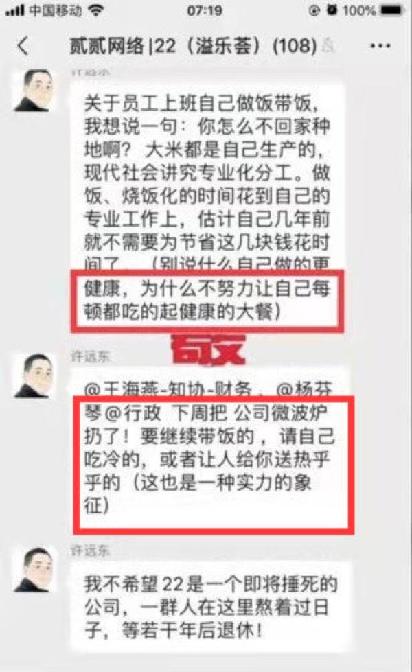 網傳浙江一公司老板禁止員工在公司熱飯 微波爐給我扔了!