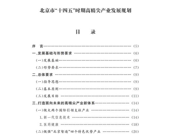 """《北京市""""十四五""""時期高精尖產業發展規劃》"""