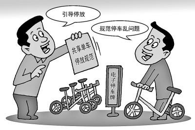 北京交通委:8家共享電單車企業被罰 1家執照被吊銷