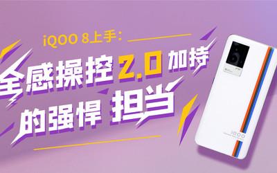 iQOO 8上手:全感操控2.0加持的強悍擔當