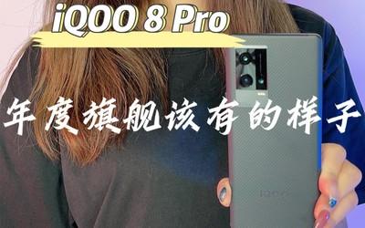 iQOO 8 Pro:年度旗艦該有的樣子