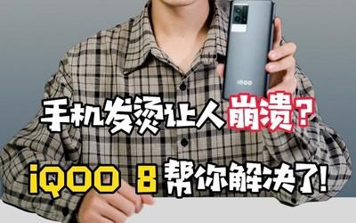 手機發燙讓人崩潰?iQOO 8幫你解決了