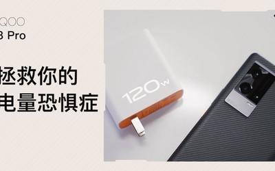 iQOO 8 Pro:拯救你的電量恐懼癥