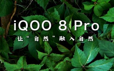 """iQOO 8 Pro:讓""""自然""""融入于自然"""