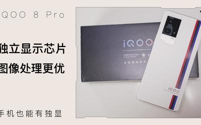 iQOO 8 Pro告訴你手機也能有獨顯