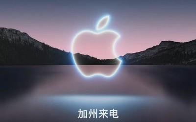 苹果秋季发布会官宣 9月15日凌晨见证iPhone 13系列