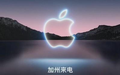 早报:苹果秋季发布会9月15日举行 微信迎来重磅更新