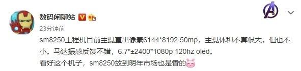 小米骁龙870新机曝光