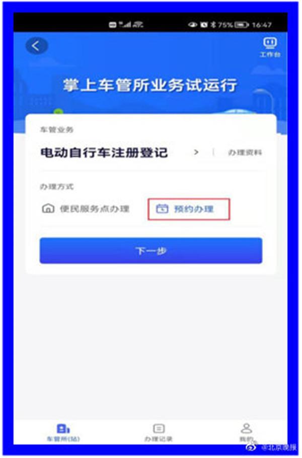 最全攻略!明日起北京启动电动自行车注册登记预约