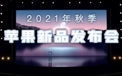 "iPhone 13到底""香""在哪 蘋果2021秋季新品發布會回顧"