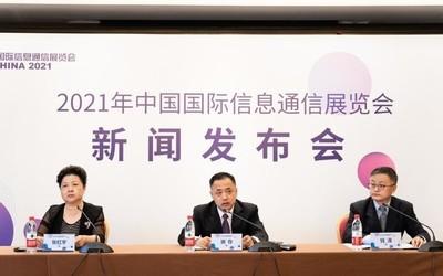 2021年中国国际信息通信展新闻发布会在京召开