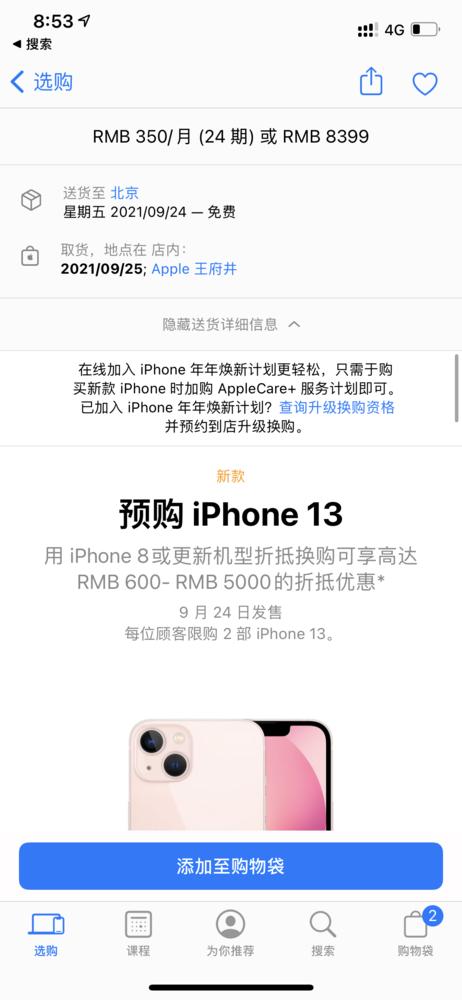 """""""十三香""""太火爆!iPhone 13 Pro已排队至10月下旬收货"""