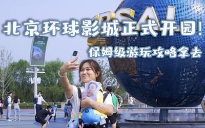 北京环球影城正式开园啦!保姆级游玩攻略