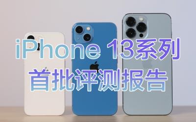 """iPhone 13系列首批評測報告:年更旗艦""""十三香"""" 高刷只是開胃菜"""