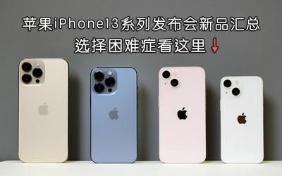 蘋果秋季發布會新品全覽:幫你解決選擇困難癥!