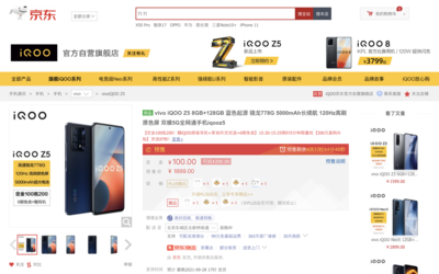 iQOO Z5强悍登场 京东下单购买支持6期免息