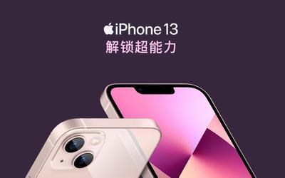 """粉色版iPhone 13近六成被男性购买 """"猛男粉""""成最紧俏配色"""