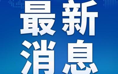 权威官宣!新华社发文:孟晚舟即将回到祖国与家人团聚
