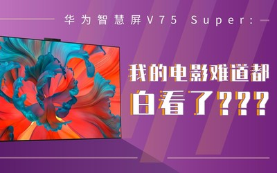 華為智慧屏V 75 Super:我的電影白看了