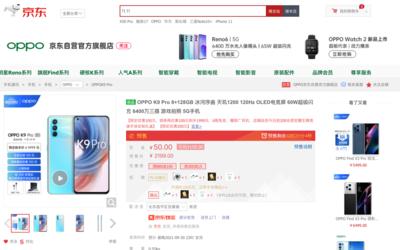 OPPO京東超級品牌火爆開啟 OPPO K9 Pro下單享6期免息