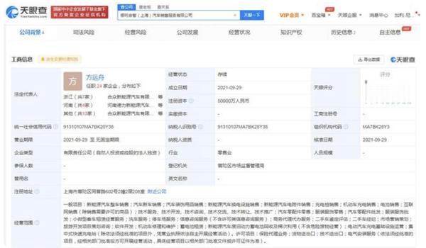 哪吒合智(上海)汽车销售服务有限公司成立