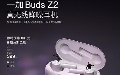 40dB主动降噪+38小时续航 一加 Buds Z2现已开始预售