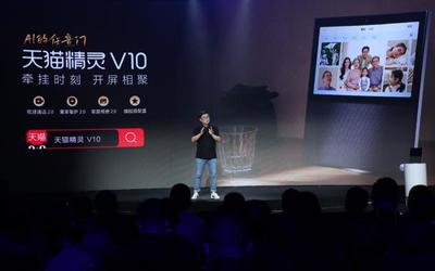 天貓精靈V10智慧屏今日首發 雙11到手價僅需999元