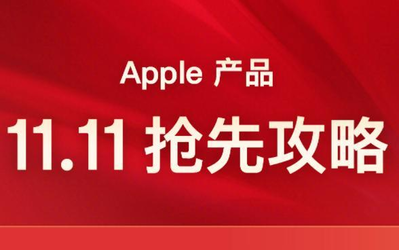 """无需担心Apple产品因质量问题维修 京东""""京A卡""""1年享2次只换不修"""