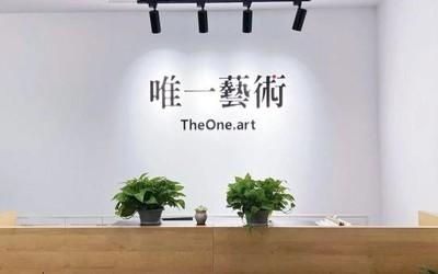 中國數字藝術電商平臺TheOne.art 獲1000萬天使輪投資