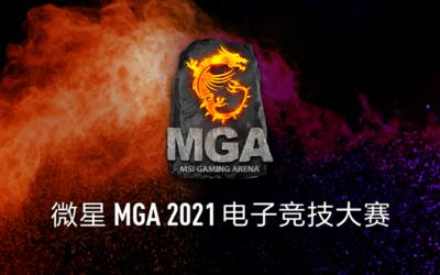 微星MGA2021  六支戰隊摩拳擦掌準備全國賽!
