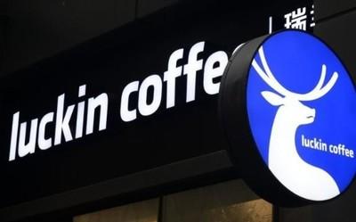 你貢獻了多少?瑞幸咖啡上半年凈營收達31.825億元