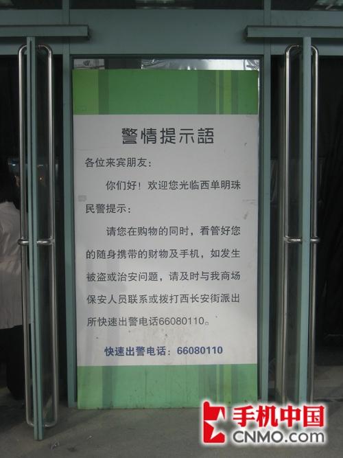 北京涩谷 西单明珠个性手机饰品大搜捕