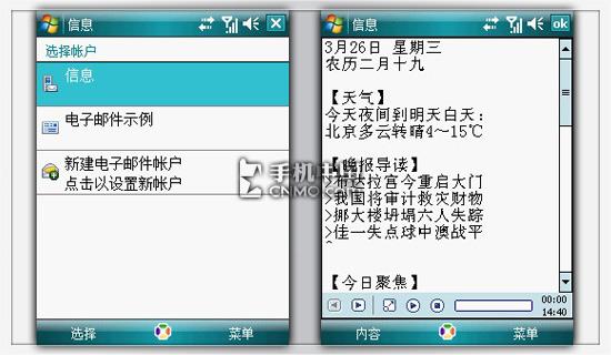 时尚商务 多普达gps智能手机p660评测