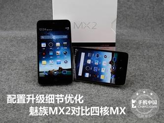 配置升级细节优化 魅族MX2对比四核MX