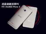 顶级旗舰拍照PK HTC One对比iPhone 5