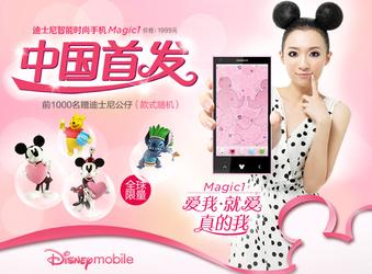 让童话走进现实 迪士尼Magic 1中国首发