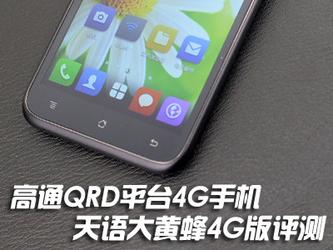 高通QRD平台4G手机 天语大黄蜂4G版评测