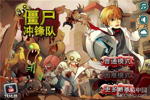 万圣节必备游戏 僵尸冲锋队iOS版试玩