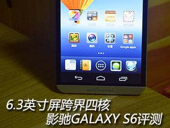 四核巨屏平板手机 影驰GALAXY S6评测