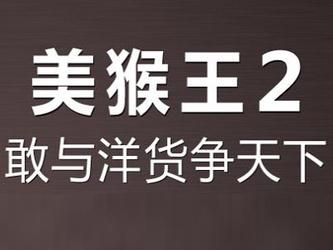 八核CPU+双13MP镜头 ThL美猴王2将上市
